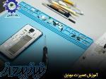 آموزش تعمیرات موبایل آموزشگاه کاردانش
