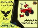 قیمت جک بالابر کامیون در استان کرمان_جک گربکس درار در جیرفت