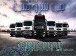 حمل و نقل یخچالی مشهد