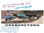 قیمت موتور یاماها۱۲۵