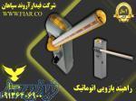 راه بند بازوی الکترومکانیکی در مازندران_راه بند برقی در کلاردشت