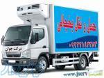 حمل و نقل یخچالی اصفهان