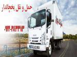 حمل و نقل یخچالی البرز