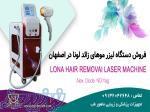 فروش اقساطی دستگاه لیزر  ، فروش دستگاه لیزر مو در اصفهان