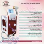 فروش دستگاه لیزر موهای زائد در بوشهر با اقساط بدون بهره