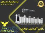 راهبند آکاردئونی دستی و اتومات در همدان_قیمت راهبند ریلی در نهاوند