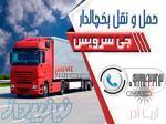 خدمات حمل و نقل یخچالداران تبریز