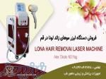 فروش دستگاه لیزر موهای زائد در قم با اقساط بدون بهره