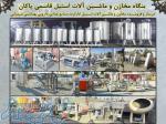 خریدار و فروشنده ماشین آلات استیل کارکرده خطوط تولید لبنیات و نوشیدنی در تهران