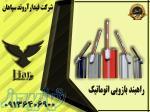راهبند اتوماتیک در آذربایجان شرقی_راهبند برقی در تبریز