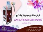 فروش دستگاه لیزر با سه طول موج الکس دایود اندیگ در کرج