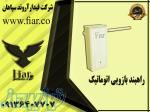 راه بند اتومایتک در زنجان_راهبند الکترومکانیکی در زنجان