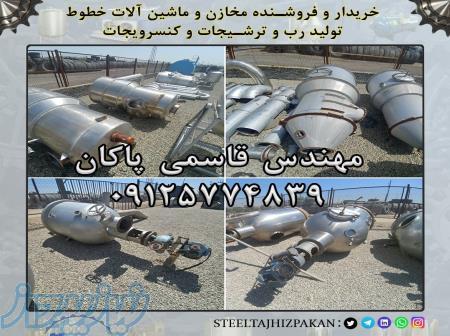 خریدار و فروشنده ماشین آلات خطوط تولید رب ، سس ، مربا ، ترشیجات و کنسرویجات در تهران