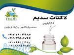 خرید سدیم لاکتات ، فروش سدیم لاکتات در خرمشهر