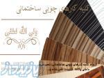 انجام کلیه کارهای چوبی ساختمانی(درب داخلی, mdf و   )