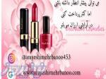 فروشگاه اینترنتی لوازم آرایشی مهربانو www arayeshimehrbanoo com