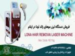فروش دستگاه لیزر سه طول موج در ایلام با شرایط نقد و اقساط