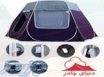تولید و فروش چادر مسافرتی در کرج ، قیمت چادر مسافرتی ارزان در تهران