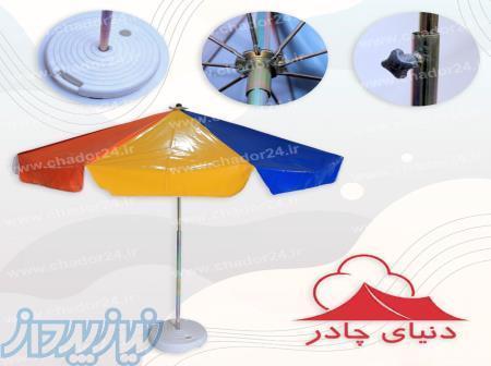 قیمت چتر سایبان در تهران ، فروش چتر باغ در تهران ، تولید چتر رستوران در کرج