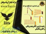 راهبند بازویی ایرانی در یاسوج_راهنبد با بوم تلسکوپی در یاسوج