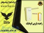فروش ونصب انواع راهبند اتوماتیک بازویی در زنجان