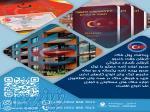 خدمات مهجرتی و خرید خانه کشور ترکیه