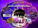 پخش گالنی گلاب ممتاز ویژه صنایع غذایی با پخش سراسری