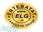 آموزشگاه زبان ارتباطات