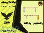راهبند بازویی توماتیک_قیمت راهبند هوشمند در هرمزگان