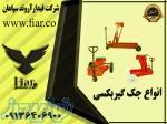 فروش انواع جک بالا بر کامیون در یزد