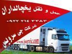 حمل و نقل یخچالی خوزستان