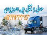 حمل و نقل یخچالی کرمانشاه