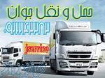 حمل و نقل یخچالی مازندران
