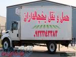حمل و نقل یخچالی کهکلویه و بویر احمد