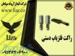 قیمت راکت بازرسی فلزدر استان کردستان_راکت فلزیاب