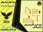 فروش انواع راهبند الکترومکانیکی و هیدرولیکی