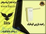 راه بند بازویی الکترومکانیکی فیدار_راهبند اتوماتیک