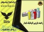 خدمات پس از فروش راه بند در استان کردستان