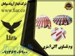 فروش بوم تلسکوپی_قیمت بوم راه بند الکترومکانیکی درمازندران