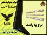 قیمت بوم تلسکوپی فیدار_فروش بوم راه بند الکترومکانیکی