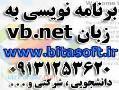 پروژه هایVB NET
