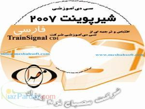 شيرپوينت پورتال سرور 2007 - آموزش فارسي
