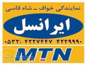 نمایندگی مجاز ایرانسل