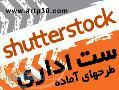 طرح آماده ست اداري 2  - Shutterstock وكتور