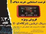 قیمت دستگاه دیاگ در تهران ، فروش دستگاه عیب یاب در تهران