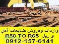 واردات وفروش ضایعات آهن1 و2 HMSو ریل R50 TO R65