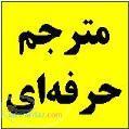 مترجم حرفه ای انگلیسی و عربی