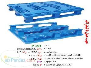 فروش و تولید انواع پالت و سبد پلاستیکی