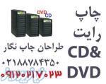 چاپ سي دي 02188784350