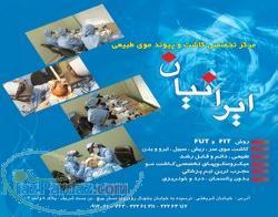 مرکزتخصصی کاشت و پیوند موی طبیعی ایرانیان